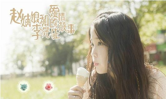 短九赵姑娘和李先生的爱情故事截图(1)
