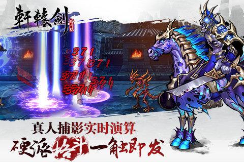 轩辕剑格斗版截图(5)