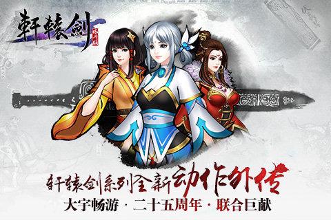 轩辕剑格斗版截图(4)