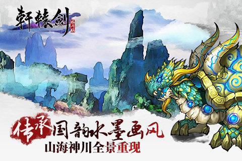 轩辕剑格斗版截图(3)