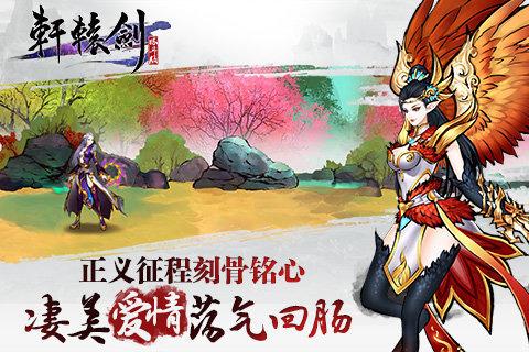 轩辕剑格斗版截图(1)