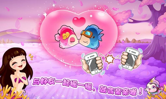 开心水族箱360版截图(5)