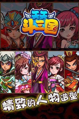 天天斗三国360版截图(4)
