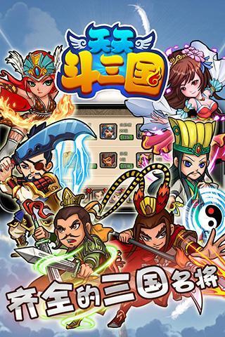 天天斗三国360版截图(2)