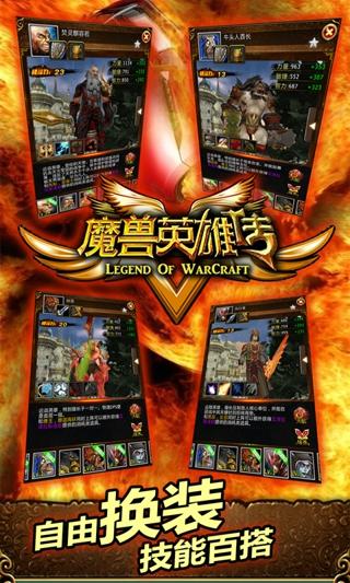 魔獸英雄V傳九游版截圖(4)