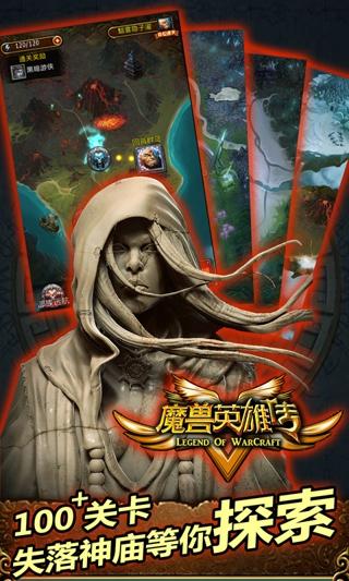 魔獸英雄V傳九游版截圖(3)