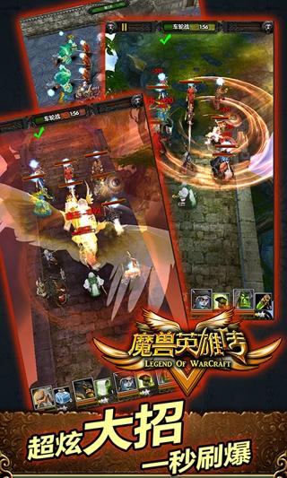 魔獸英雄V傳九游版截圖(2)