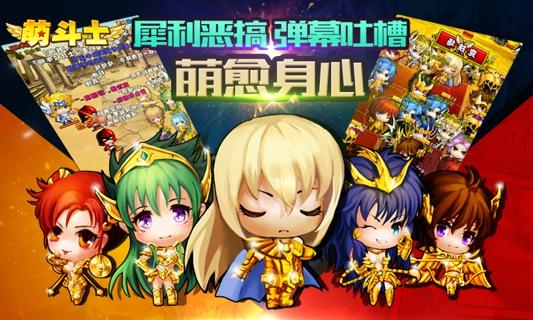 萌斗士九游版截图(1)