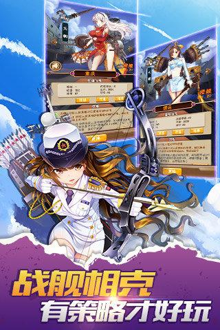 少女舰队安卓版截图(3)