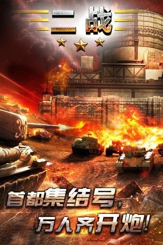 二战截图(5)