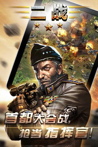 二战截图(3)