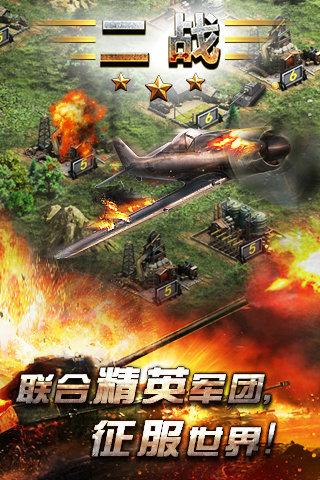二战截图(1)