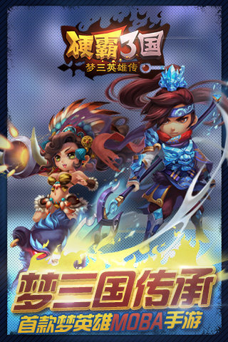 硬霸三国九游版截图(4)