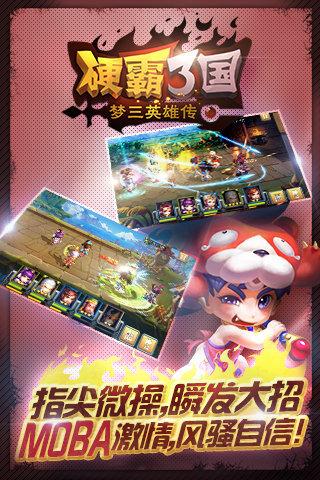 硬霸三国九游版截图(3)