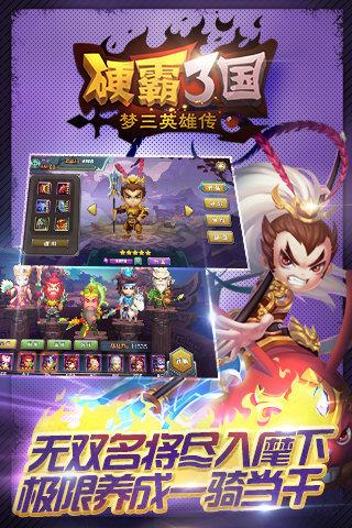 硬霸三国九游版截图(2)