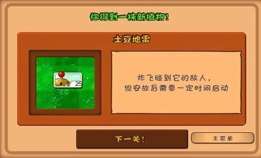 植物大战僵尸破解版截图(4)