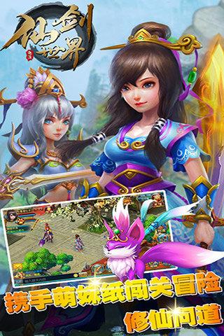 轩剑世界截图(5)