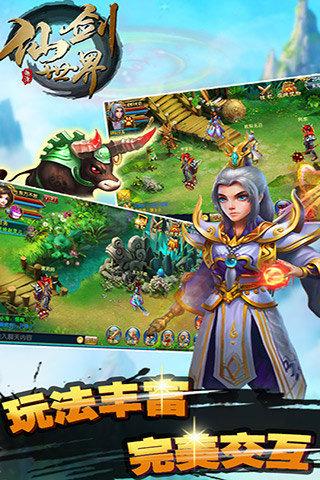 轩剑世界截图(4)