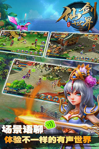 轩剑世界截图(2)