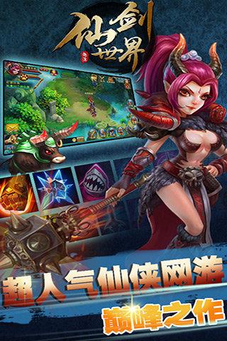 轩剑世界截图(1)