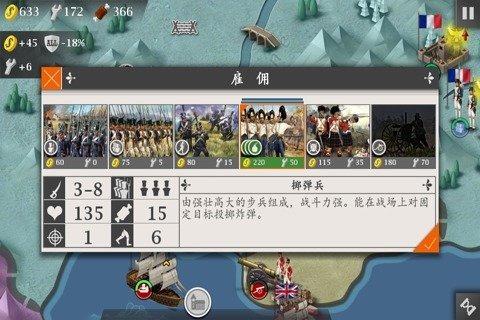 欧陆战争4:拿破仑九游版截图(5)