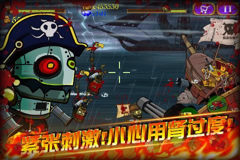 海盗VS僵尸截图(5)