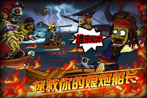海盗VS僵尸截图(3)