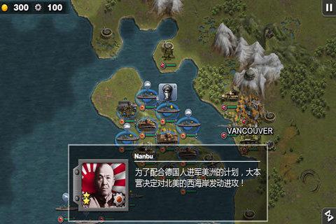 太平洋战争九游版截图(4)