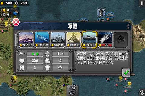 太平洋战争九游版截图(3)