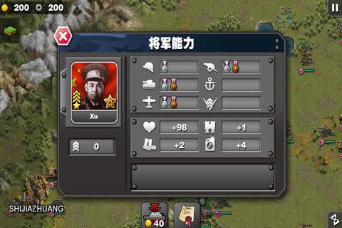 太平洋战争九游版截图(2)