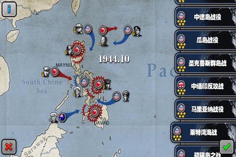 太平洋战争九游版截图(1)