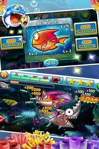 大鱼吃小鱼2正版截图(3)