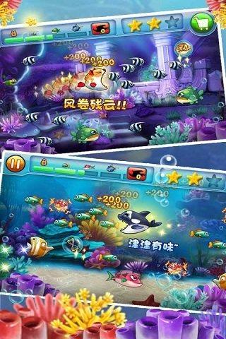 大鱼吃小鱼2正版截图(2)
