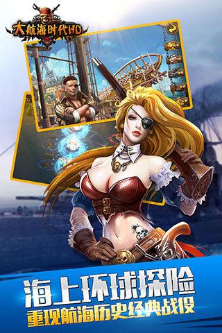 大航海时代HD截图(3)