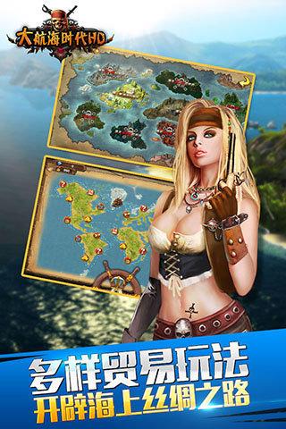 大航海时代HD截图(2)