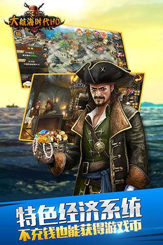 大航海时代HD截图(1)