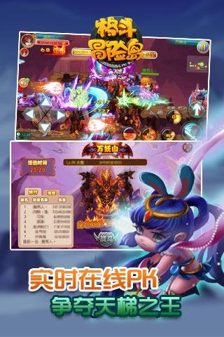 格斗冒险岛截图(5)