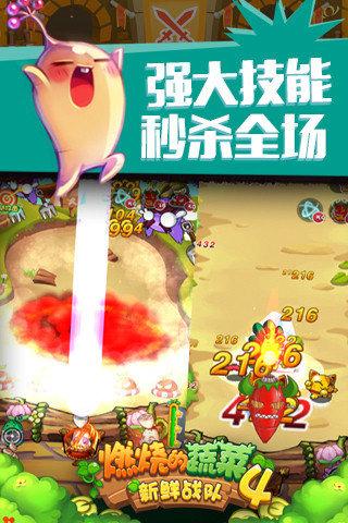 燃烧的蔬菜4新鲜战队截图(5)