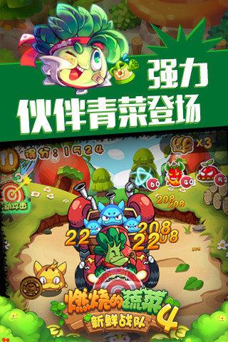 燃烧的蔬菜4新鲜战队截图(4)