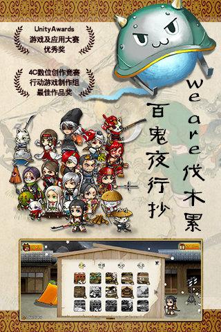 战国松姬传九游版截图(5)