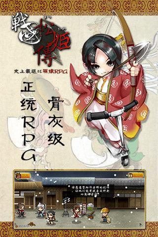 战国松姬传九游版截图(4)