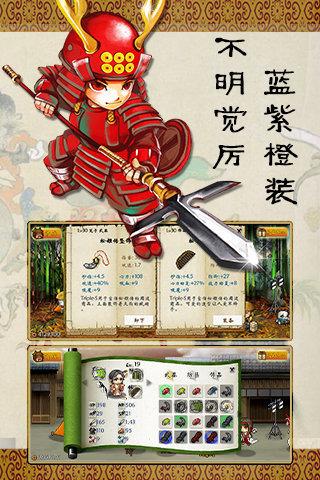 战国松姬传九游版截图(2)