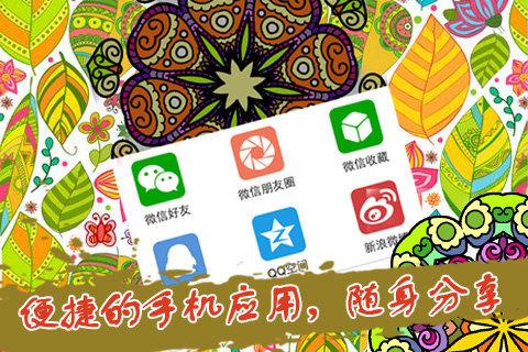 秘密花园九游版截图(4)