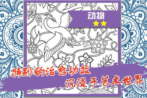 秘密花园九游版截图(3)
