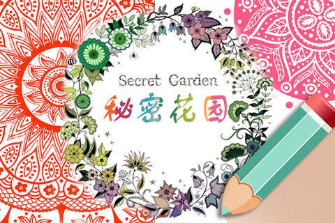 秘密花园九游版截图(1)
