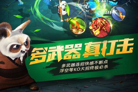 功夫熊猫正版截图(4)