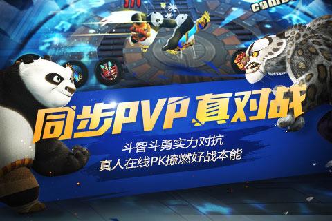 功夫熊猫正版截图(2)
