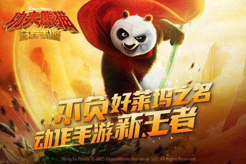 功夫熊猫正版截图(1)