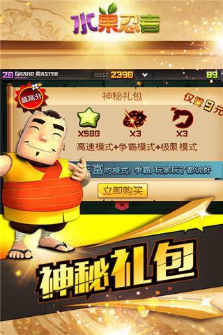 水果忍者官方中文版截图(5)