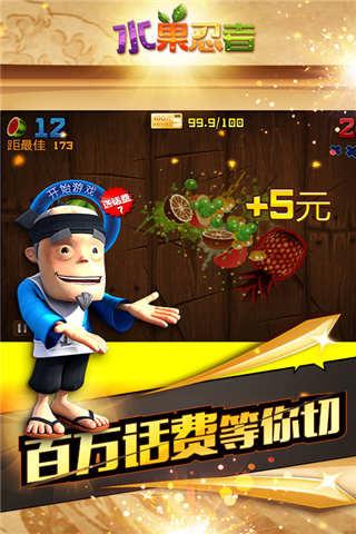水果忍者官方中文版截图(4)
